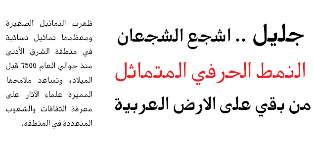 Arabic fonts provider, Arabetics is a foundry and consulting firm
